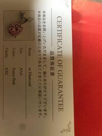 ダイヤモンドの品質保証書ですが、味方を教えてください。