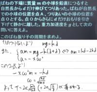 物理・鉛直ばね振り子  物理が苦手で分かりません!添削お願いします。 問題と答案は画像として添付しました。  正しい答えは 2π√(d/g) 。  どこが間違っているか教えてください!
