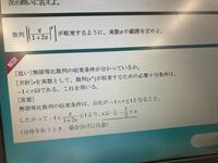 連立1次不等式の計算についてです x≦-1になる訳がわかりません。  なんど計算しても -1≦x になります
