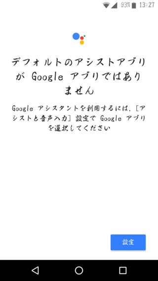解除 Google アシスタント