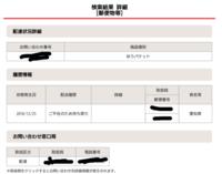 メルカリで商品を購入しました。 出品者はゆうパケットで配送してくださいました。  まだ、届かないのかな?と配送情報を見てみると「ご不在のため持ち戻り」となっていました。  そこで、送り状番号から問い合わせ窓口を見てみると、所在(大阪)とは違う他県の郵便局がでてきました。  これは、出品者が送り先住所を間違えているということですか??  ゆうパケットを利用したことがないので分かりません。  回...