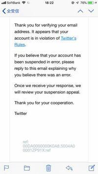 Twitterアカウントが凍結されてしまい困っています。 どうすればいいか分からず、調べてたどり着いたのがアカウント凍結等に異議申し立てメールを送るという手段でした。 そこでメールを送ったところ、次のよう...