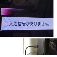 が Switch ありません 信号 テレビ