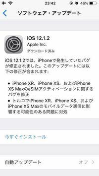 iPhone8をiOS12.1.2にアップデート必要ですか?内容を見ると8は関係なさそうですが…