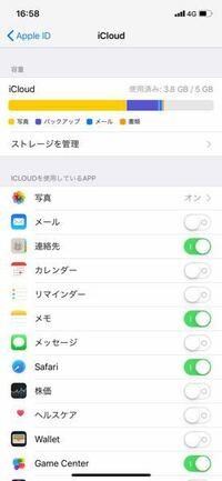 iPhone、iCloudにてのバックアップについて 容量は十分に空いてるのにバックアップできません。 どうしたらできるようになりますか?