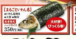 恵方 くら 巻き 寿司