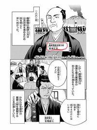 薩摩藩最高権力者って薩摩藩主ではないんですか??