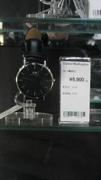 ダニエルウィリントンの腕時計についての質問です。 この時計がこの値段でセカンドストリートで売られていたのですがお買い得でしょうか? またこのブラック文字盤のモデルは夏場でもおしゃれに使えますかね?