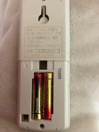 エアコンの乾電池が取れず、交換することができません。 どなたか方法教えてください。 (Panasonic A75C4001)
