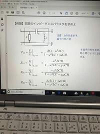 回路のインピーダンスパラメータの問題で、Z12とZ21の解き方がわかりません、(写真では真ん中の2つ)教えてください