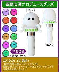 乃木坂46の7th year birthday liveのグッズで西野七瀬プロデュースのペンライトが発売とTwitterで見かけたのですが、これはこの1本で11色の色が出るのですか?また、これはライブ当日に会場で売ってますか?それ...