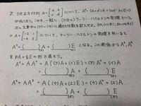 ケーリー・ハミルトンの定理を用いた 2次正方行列なのですがこの問題が いくら考えても分かりません。 色々調べてみたのですが それでも分かりません。 誰か分かる方教えてください。 お願いします。