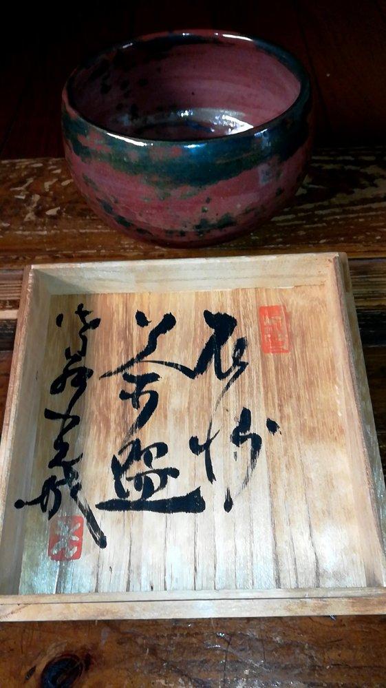 茶碗の作者名を教えていただけませんか。 茶碗の名前は、シンシャ茶碗と読めます。 作者について、教えていただけませんか。