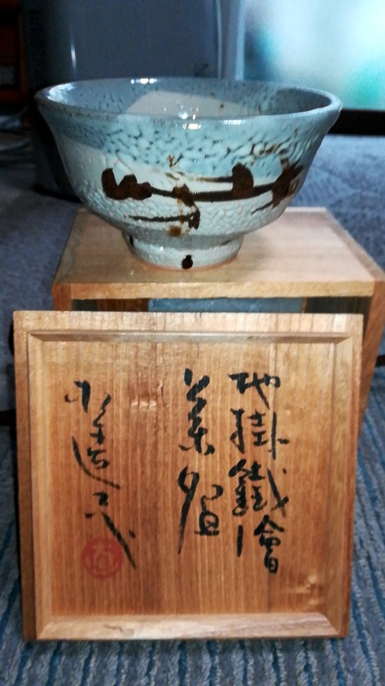 茶碗の作者名を教えていただけませんか2 茶碗の名前は、地掛鉄絵茶碗と読めます。 作者について、教えていただけませんか。