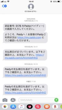 Paidyと言う会社からSMSにて請求が来ました。 700円ほど支払って下さいと書いてますが何の事やら・・・ 先程電話もかかって来ました メールで請求を送って来た時とは番号が違います 何に使った か記憶がありませ...