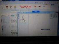 IMEパッド手書きに、マウスで文字を手書きしたら今までは手書き直後に候補の文字がずらっと出てきたのですが、突然、右上の「認識」を押さないと候補の文字が出なくなりました。 手書き直後に候 補を出せるようにする方法を教えてください。