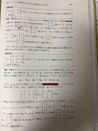 ジョルダン標準形にするための正則行列Pの求め方について 例題20.6についての質問です。解答の5行目赤のマーカーで引いてるところの文書でp2をパラメーターで表すのはなぜですか?上の問題の例題20.5の基底をその...