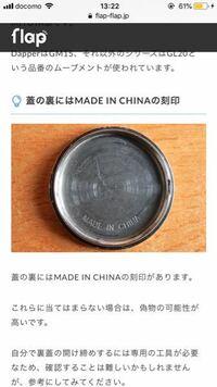 ダニエルウェリントンを所持している方に質問です。時計の裏蓋に画像のようにmade in chinaの刻印がないものは偽物の可能性が高いらしいです。実際正規店購入のものと並行輸入品を比べたところ正規店購入のダニエル ウェリントンには画像のようなメイドインチャイナの刻印がありました。皆さまのダニエルウェリントンにはありますか。確認していただけないでしょうか?