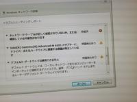 windows7でインターネットに繋がらなくて困ってます。 トラブルシューティングをすると下の写真のようなエラーがでてインターネットに繋げません。 ルーターのコンセントをさし直しても効果がありませんでした。...