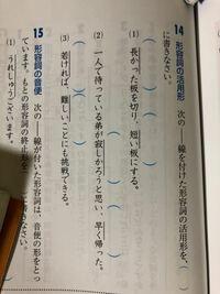 形容詞の活用形 傍線部の形容詞の活用形を教えてください。