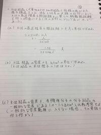 物理化学のブラッグの式に関する質問です。 写真の問題のb、cが分かりません。  解説お願いします。