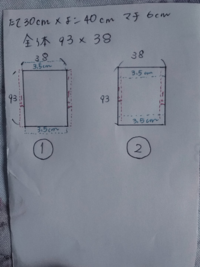 縦40×横30マチ6の体操着入れを作ろうとしています。 サイトに従い計算すると裁断を93×38縫い代込みとの事ですが、布に印つける際にとる縫い代のとり方は②で合っていますか?よろしくお願い致します。 (画像記入ま...