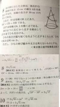 中学数学の解き方でおしえてください。 解答のヒントまでは理解できましたが そのあとがわかりません。  これはどう考えると答えにたどり着くのですか? よろしくお願いします。 (´;ω;`)