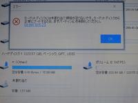 ※PC=SSD換装ついてお願いします※ ※パソコン初心者です※  この度初めてSSDに換装しようと検索にて 見よう見まねで、クローンを作成しようと フォーマット段階で、MBR=GPTの選択が でて、検索にてMBRの方が良...