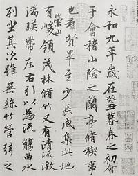 空海は、王羲之で書道を勉強したんですよね。  お正月に風信帖の臨書をしていたのですが、蘭亭序と似ている事がわかりました。 空海が生きた当時の日本(西暦800年台前半)にも、中国からの拓本が輸入され、出回っていたのでしょうか?