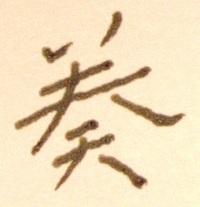 この異体字(?)の読み方を教えてください。写真の文字の下には「し」という送り仮名が続いています。写真は、明治時代の手書き文字を私が書き写したものです。