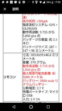 この周波数のドローンは日本では飛ばせませんか?