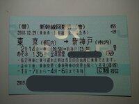 新幹線の指定時間をすぎた乗車について  初歩的な質問ですみません。 東京から新神戸の行き指定席の終電20:50分を逃した場合、後の東京から新大阪の別の新幹線自由席に乗って手前の新大阪で 下車することは可能ということでしょうか?