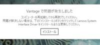 Lenovo Vantageアプリが起動しない PCはLenovo L540 OSはWin10(1809) Lenovo Vantageが起動しなくなりました。アプリバージョン4.26.43.0。 症状はLenovo Vantageアプリ(MSストアより)を起動するとVantage...