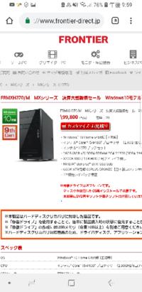 フロンティアのパソコンを買おうと思うのですが、冷却性能は大丈夫なのでしょうか?