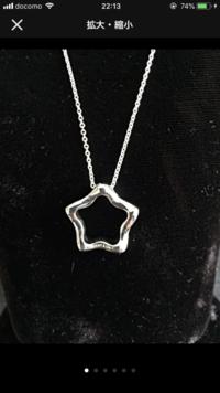 ティファニーのネックレスですが、こちらのネックレスの品名わかる方いますか…? とても一目惚れでして、品名分かる方いらっしゃいましたら助かります…!!  よろしくお願いします!