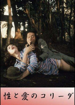 映画を調べようと思って、「愛のコリーダ」を検索したら、こういう図が ...