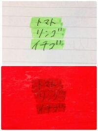 緑マーカーで線を引いて、赤シートで覆っても文字が消えません。なぜですか?