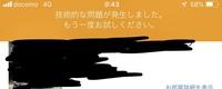 旅行予約サイトAgodaのアプリでホテルを予約しようとしたところ、上部にオレンジ色で 【技術的な問題が発生しました。もう一度お試しください。】 と表示が出て予約できません。 昨日から時 間をおいて何度か...