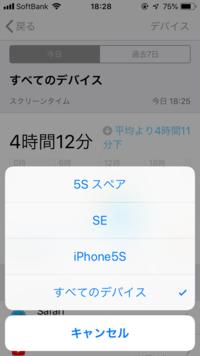 iPhoneのスクリーンタイムのデバイスの削除の仕方を教えて下さい。  画像の選択肢にあるiPhone5Sのみの消し方を教え下さい