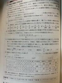 ③の平均被度の分母の求め方がわかりません。 説明できる方よろしくお願いしますm(_ _)m