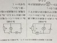 電圧降下法に関してなんですが、[a回路]と[b回路]の誤差が違う理由がわかりません。どなたか教えて下さい!!  出来れば大至急に!