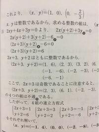 高1数学です。 3yを3(y+2)-6にするとなぜ-6が出てくるんですか、 3でくくると3(y+2)になりせんか? 至急でお願いします!