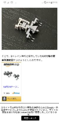 このカプラーパーツ(アマゾンの枠にあるやつ)って、鉄コレの動力ユニットについてるカプラーにもハマりますか?