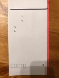 御祝儀袋を買ったらこの中袋がつきていました。このタイプの場合、表にももう一度「金 〇萬円」と書きますか?