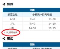 小松空港のHPの乗り継ぎ情報見たら↓のような画面でした これは小松→新千歳→釧路の時間ですか?