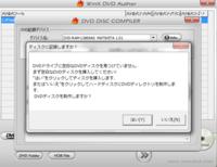 WinX DVD Authorというフリーソフトを使用してwindows7でDVDをダビングしようと思ったのですが、画像のような表示が出てきてしまいます。 DVDはちゃんと入れているのですがフォーマットはライブファイルシステム...
