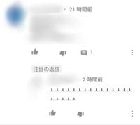 YouTubeのコメントに誹謗中傷が書かれた場合の対処としてブロックがありますが、それは自分が投稿した動画にコメントが出来なくなるだけで、自分がチャンネル登録して見た動画の返信コメントには送ることが可能で...