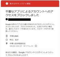 サブのGoogleアカウントですが、Gmailのほうに怪しいログインが確認されたみたいな通知がきていました。  これって危ないでしょうか? しかもIPアドレスが中国付近となってますし、、、  一応パスワードは変...