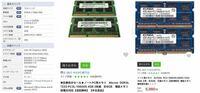 パソコンのメモリ増設を検討してます。 そこで皆様に2つ質問があります。  ①現在使っているPC(1枚目)と買おうとしているメモリ(2〜3枚目)は型が合っているのでしょうか?  (10600と10600Sの違いが分からないので…)...