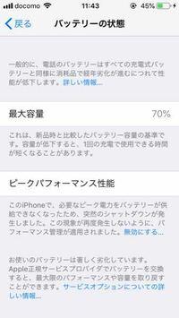 iPhoneのバッテリー最大容量が70%になったのですが、これ以下の人いますか??